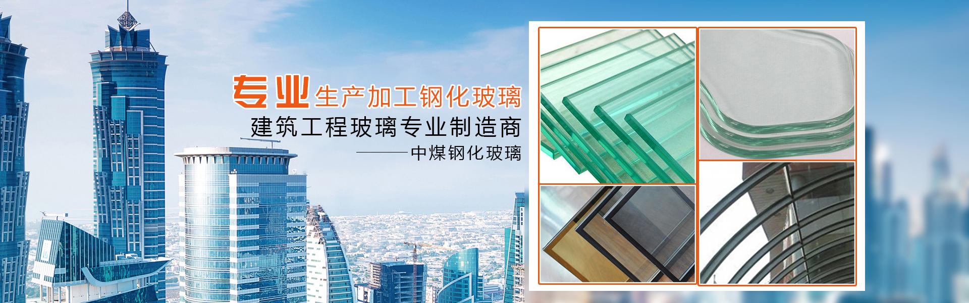山東鋼化玻璃廠家